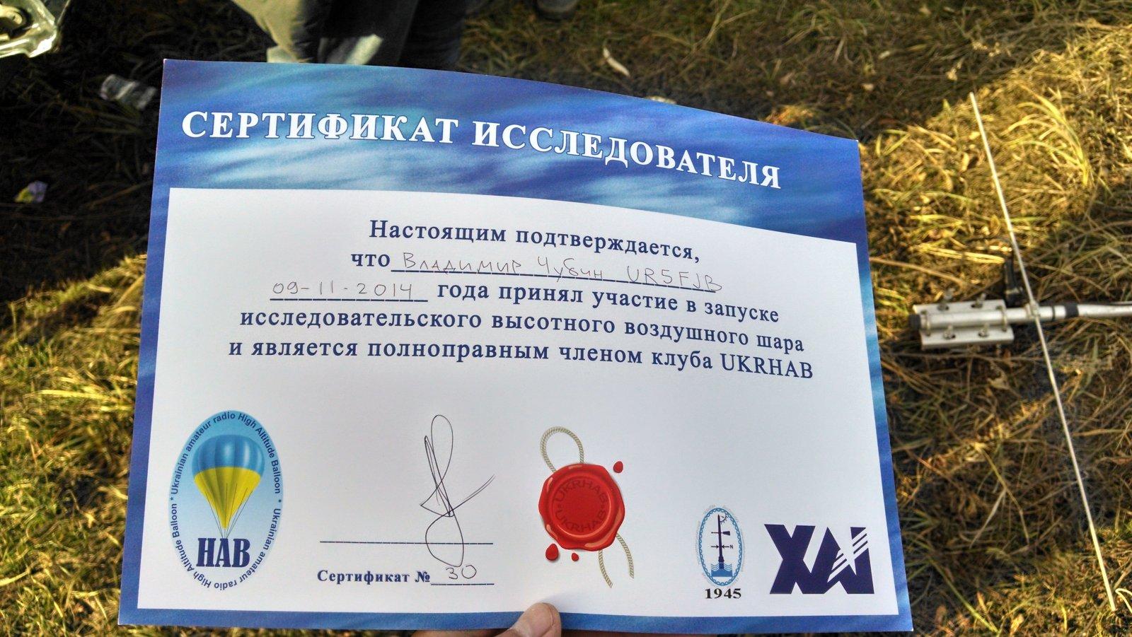 Радио экспедиция UKRHAB-2 QRZ Одесса
