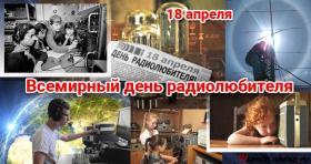 Открытки-с-Всемирным-днём-радиолюбителя-скачать-бесплатно-11071.gif.jpg